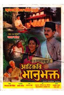 Aadikabi Bhanubhakta