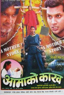 Aamako Kaakh