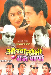 Aankha Lobhi Mann Papi