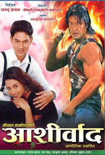 Aashirbaad
