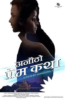 Anautho Prem Katha