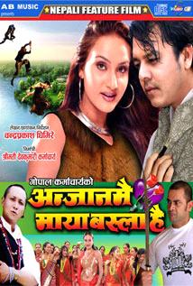 Anjanmai Maya Basla Hai