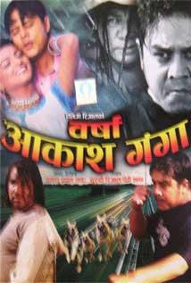 Barsha Aakash Ganga