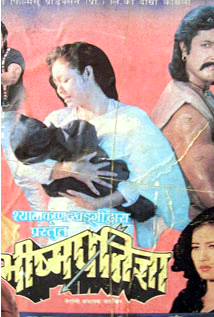 Bhisma Pratigya