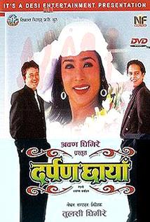 Darpan Chhaya