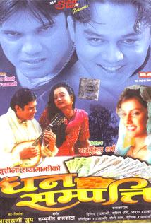 Dhan Sampati