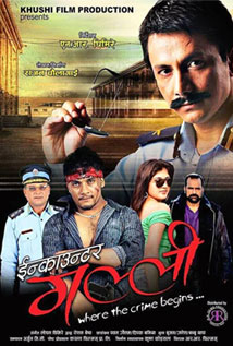 Encounter Galli | Know More About Nepali Movie Encounter