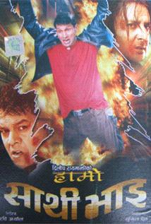 Hami Sathi Bhai