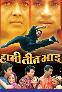 Hami Tin Bhai