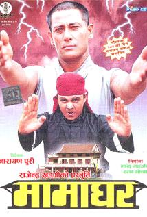 Mamaghar