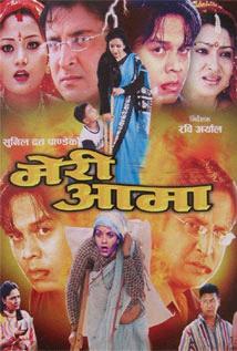 Meri Aama