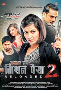 Mission Paisa 2 - Reloaded