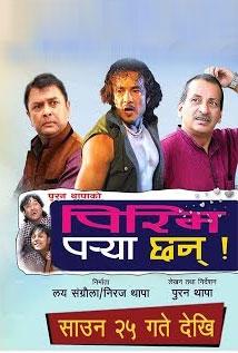 Pirim Parya Chhan