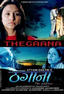 Thegana