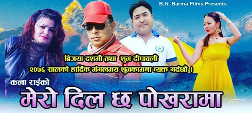 'Mero Dil Chha Pokhara Ma' on December 27