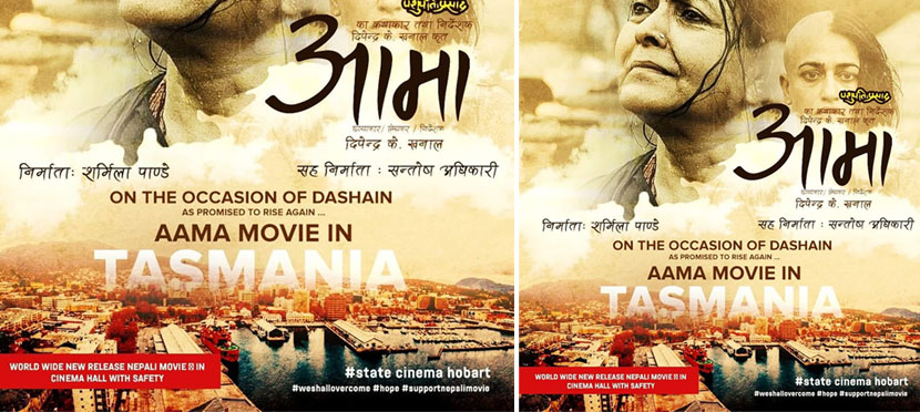 Nepali movie 'Aama' is being screened in Australia during COVID-19's time