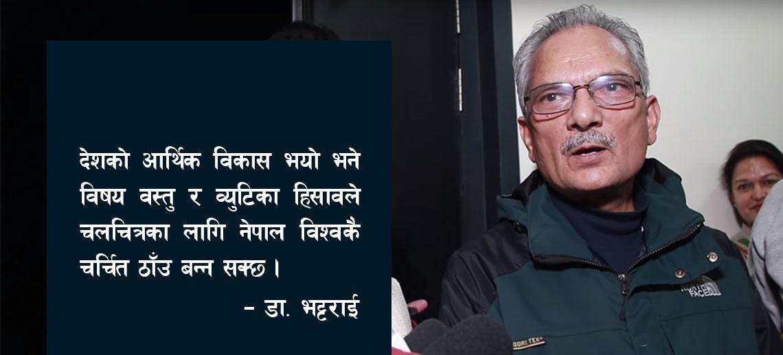 डा. बाबुराम भट्टराईको परिभाषा : 'कलात्मक सहित सन्देश मुलक चलचित्र' नै नेपाली चलचित्र