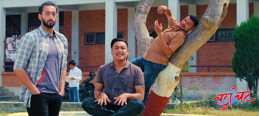 चलचित्र चङ्गा चेटको शिर्ष गीत सार्वजनिक