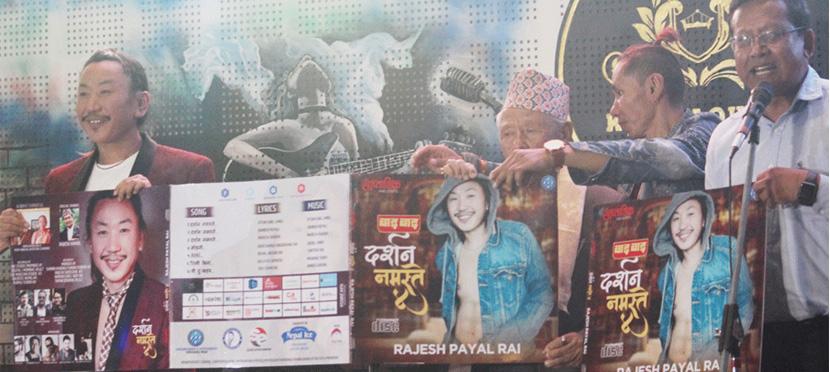 राजेश पायल राईको 'दर्शन नमस्ते ४'