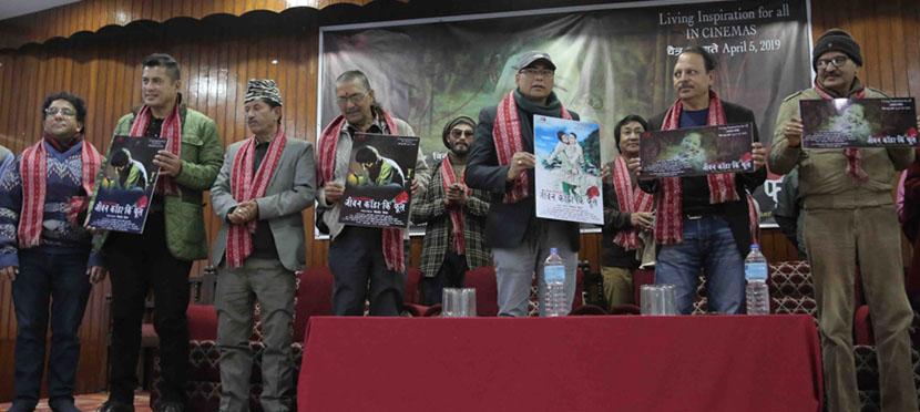 प्रदर्शन मिति तय गर्दै 'जीवन काडा कि फूल'को पोष्टर सार्वजनिक