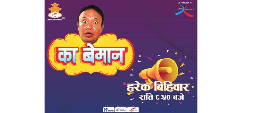 हाँस्य टेलिश्रखला 'का बेमान' नेपाल टेलिभिजनबाट प्रसारण हुने