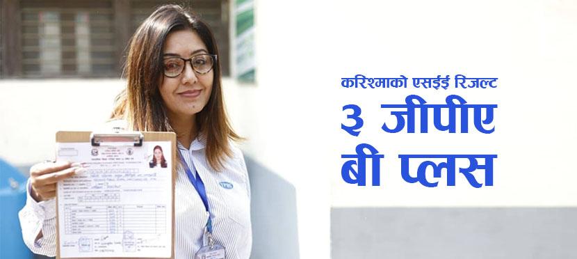 करिश्माले पास गरिन एसईई, ३ जीपीए सहित 'बी प्लस' ग्रेड