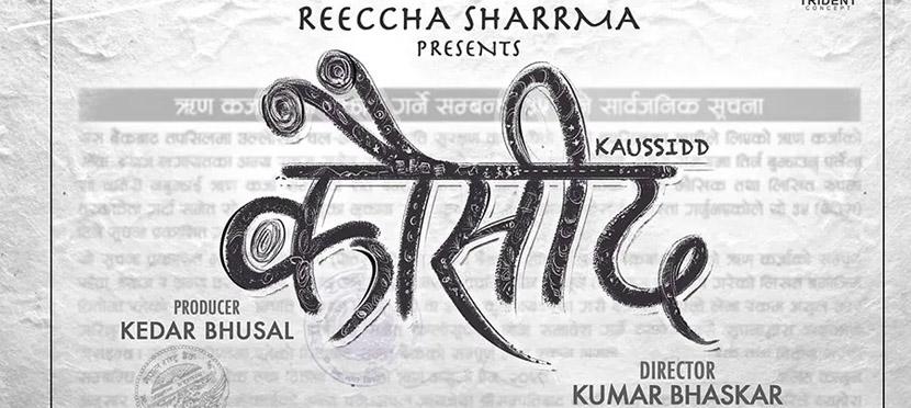 'कौसीद' बनाउँदै अभिनेत्री ऋचा शर्मा