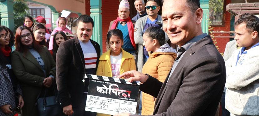 चलचित्र 'कोपिला' को शुभ मुहुर्त