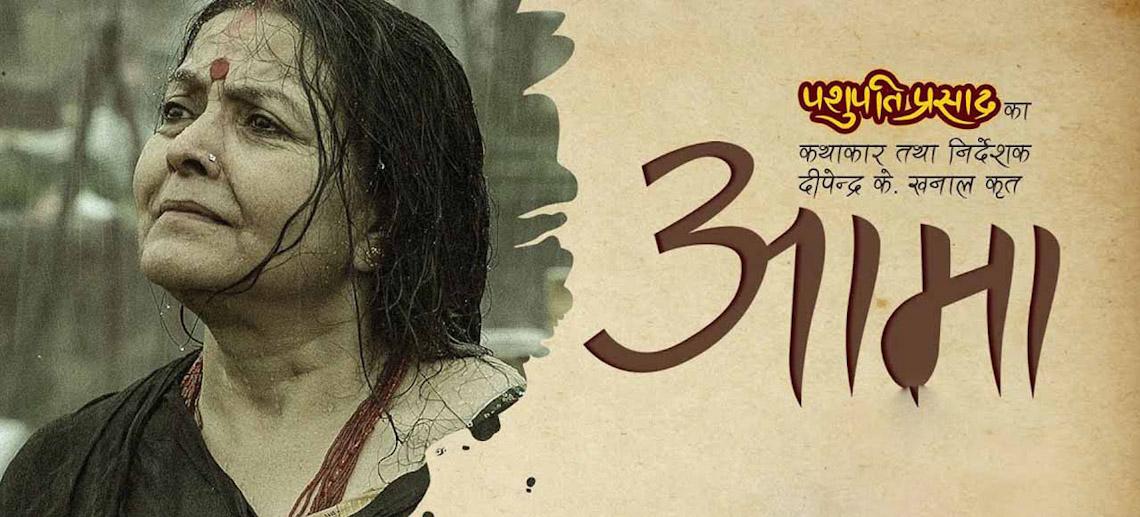 मिथिलाको १०१ औं चलचित्र 'आमा' जीवनको दोश्रो टर्निङ