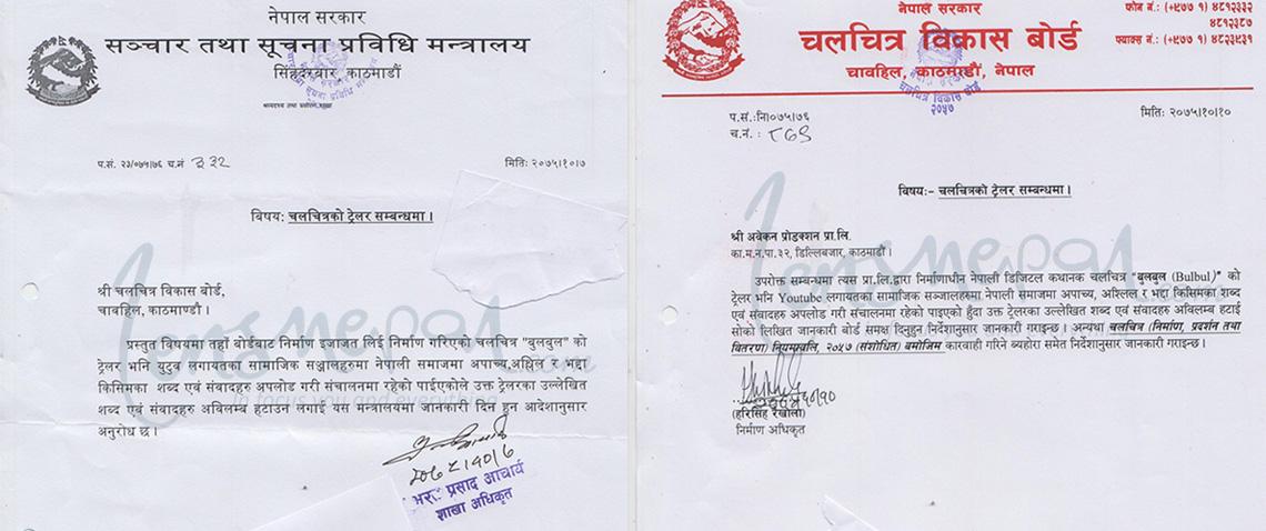 चलचित्र 'बुलबुल'लाई बोर्डको पत्र, नेपाली समाजमा अपाच्य सम्बाद हटाउनु