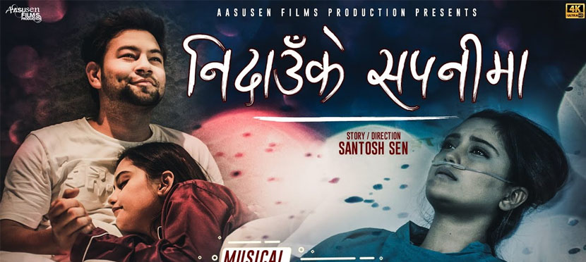 Check Out latest music video 'Nidauke Sapanima' directed by Santosh Sen