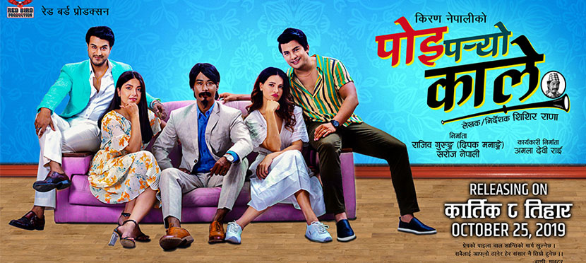 'Poi Paryo Kale' poster released
