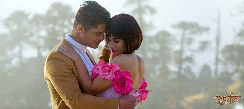 चलचित्र 'प्रेमलीला'को गीत 'मिस गरेँ' सार्वजनिक