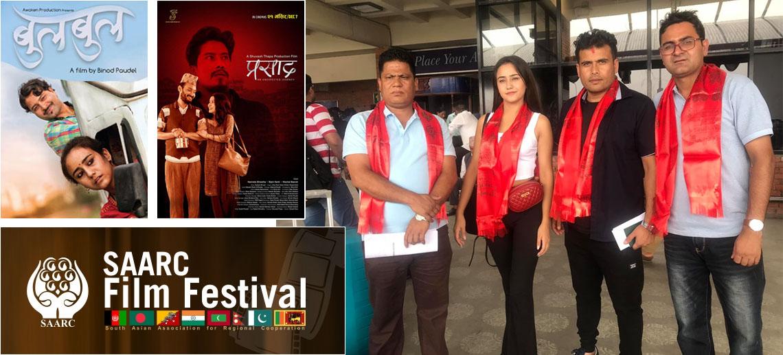 'सार्क फिल्म अवार्ड'मा 'प्रसाद' र 'बुलबुल'