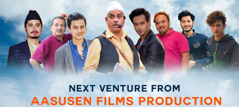 Santosh sen's 'Hututu' 8 actors including Hari Bansha, Pradip and Paul in the lead roles