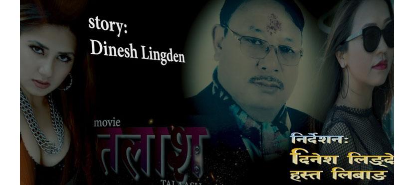 चलचित्र 'तलाश'को छायांकन शुरु