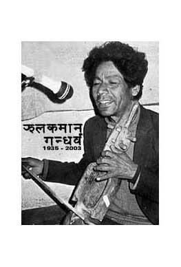 Jhalakman Gandarbha